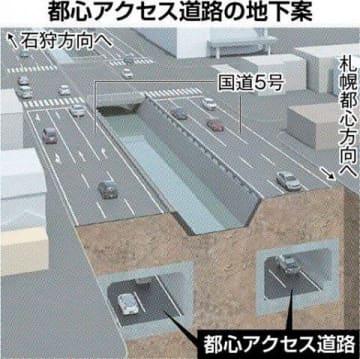 都心アクセス道 雪や浸水、地下案に賛否 整備4案へ札幌市民意見