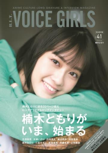 写真は、「B.L.T. VOICE GIRLS Vol.41」(東京ニュース通信社)の表紙