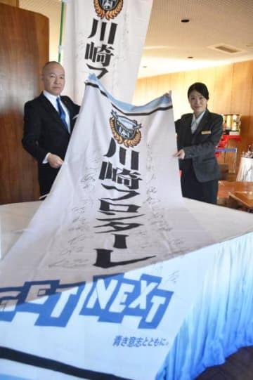 J1川崎の選手のサインが書かれたのぼり旗