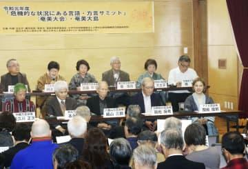 鹿児島県・奄美大島で始まった「危機的な状況にある言語・方言サミット」=22日午後
