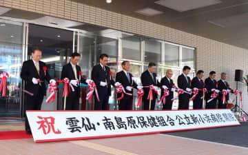 テープカットで開所を祝う関係者=雲仙市、公立新小浜病院