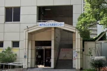 神戸市こども家庭センター(C)Google