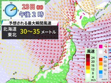 23日(日)午後2時の雨雪と風の予想