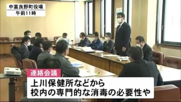 小学校校舎の消毒・休校の必要性を協議 小学生兄弟新型コロナ感染 北海道中富良野町