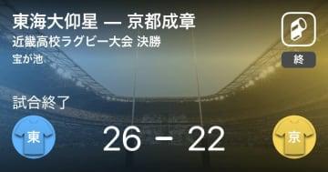 【近畿高校ラグビー大会決勝】東海大仰星が京都成章から勝利をもぎ取る