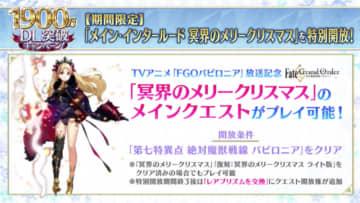 『FGO』過去イベントが遊べる「メイン・インタールード」を発表─2月26日に「冥界のメリークリスマス」を実装! アルテラ・ザ・サン〔タ〕も加入可能