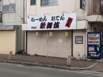 2月3日に閉店した「らーめん おでん 歌舞伎」が浜田町に移転オープンするみたい。