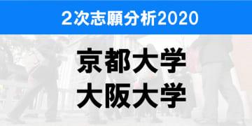 京都大学と大阪大学の2次試験志願状況分析2020