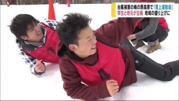 スキー場で「雪上運動会」 今季は台風災害で営業できず… にぎわい取り戻そうと学生と地元が企画