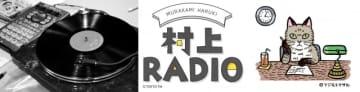 村上春樹「男女関係って、理解も大事だけど、誤解もほとんど同じくらい大事」ラジオ番組で語る