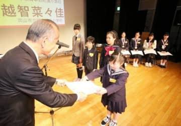 山陽新聞社の松田社長から賞状を受け取る子どもたち