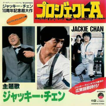 ジャッキー・チェン「プロジェクトA」みんな適当に歌ってたその主題歌!
