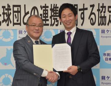 野球で地域活性化 龍ケ崎市、茨城県民球団と連携協定