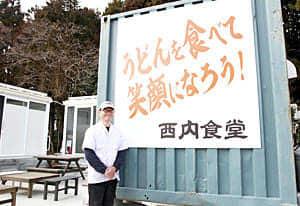心熱くする一杯!故郷・浪江に食堂開業 コンテナハウスで奮闘