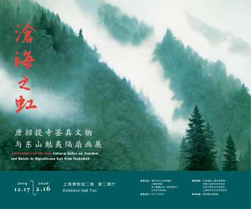 「山川異域、風月同天」が結ぶ縁 上海博物館の唐招提寺展が延長へ