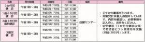 【保健】乳幼児健診