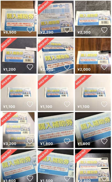 佐世保市が無料配布するごみ袋の購入補助券を売買するフリマアプリの画面