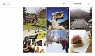 龍神村の自然や、人々の営みを紹介するウェブサイト「龍のむら」