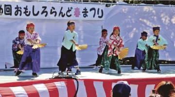 おもしろらんど春祭りにぎわう 串本の潮岬青少年の家