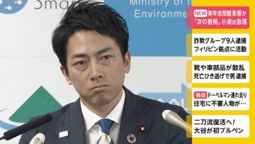 新年会問題影響か 「次の首相」小泉進次郎氏急落