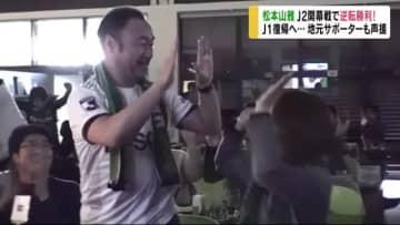 J2松本山雅 逆転で開幕戦白星スタート 地元・松本からも熱い声援 サポーター「幸先の良いスタート!」