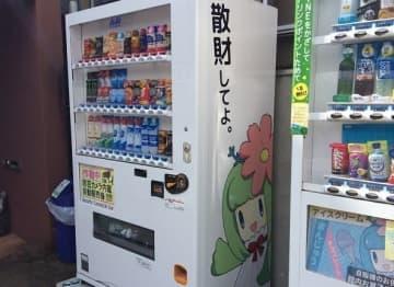 話題の自販機(写真提供はすべて、道の駅どなり)