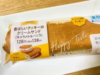 ほろ苦&濃厚バニラ☆ コンビニで買えるコスパ最高のクッキーサンド