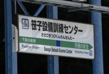 隣駅の名前...(画像は歩く短魚雷@tangyoraiさん)