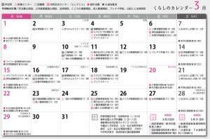 くらしのカレンダー 3月