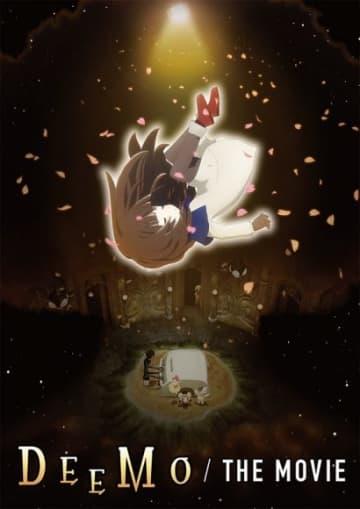 ポニーキャニオン「DEEMO THE MOVIE」歌姫オーディションの2次予選内容が決定!