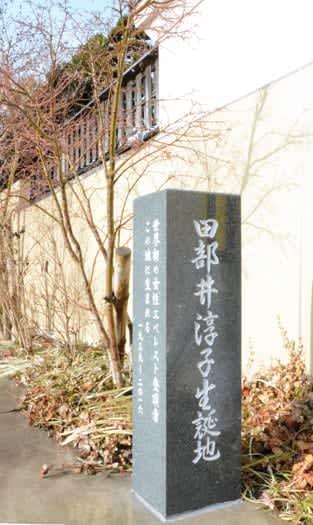 生家の跡地に設けられた碑