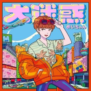 ポニーキャニオン「めいちゃん」オリジナルアルバム『大迷惑』の全曲視聴動画がついに公開!