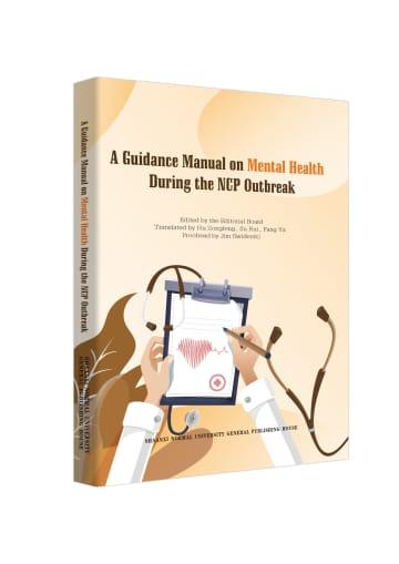 西北大学、新型肺炎のメンタルヘルスに関する英語版の手引書を出版