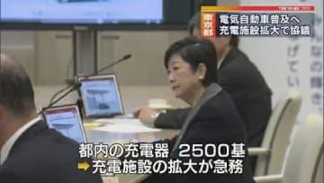 東京都 電気自動車の充電施設拡大で協議