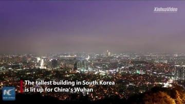 韓国最高層ビルに「武漢頑張れ」の文字