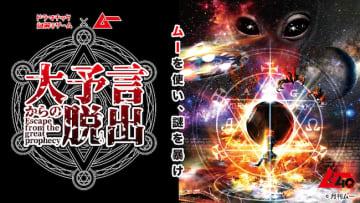 ムーと謎解きがコラボ「大予言からの脱出」大槻ケンヂがナレーション! 3週間の期間限定公演!
