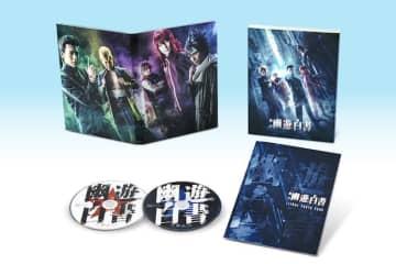 舞台「幽☆遊☆白書」Blu-ray&DVD発売! 特典ディスクには貴重映像収録、ビジュアルフォトブックも!