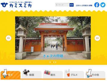 神栖市の総合ポータルサイト「カミスミカ」のトップ画面(同市提供)