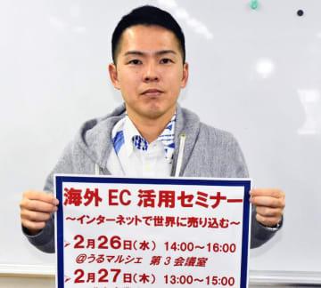 海外EC活用セミナーへの来場を呼び掛けるジェトロ沖縄の西澤裕介所長=20日、沖縄タイムス社