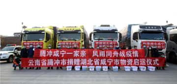雲南省騰衝市、湖北省咸寧市にバナナ256トン寄贈