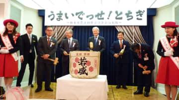 うまいでっせ!とちぎ。栃木県産の農と食が大阪に集結!