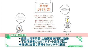 都のポータルサイト「東京都妊活課」 妊活の正しい知識や助成制度を解説!