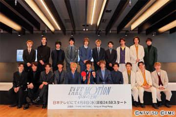 EBiDAN出演の「FAKE MOTION」はイケメン大渋滞!撮影後のホテルでは…!?