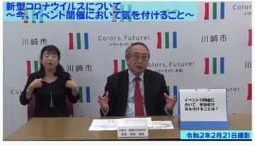 川崎市 / Via youtube.com 岡部さんは、国の新型コロナウイルス感染症対策専門家会議の委員も務める