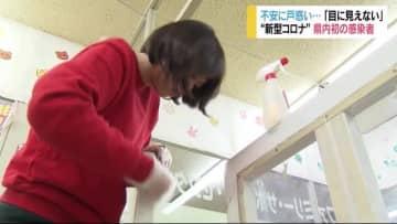 不安に戸惑いの声…「目に見えない」「危機感...」 長野県内初の『新型コロナ』感染を受け...