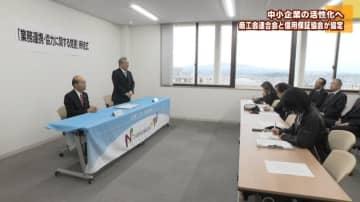 中小企業の活性化へ 県商工会連合会と県信用保証協会が協定