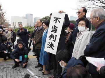Yoshihiro Kando/BuzzFeed 最高裁前で判決を批判する垂れ幕を掲げる原告団の人々