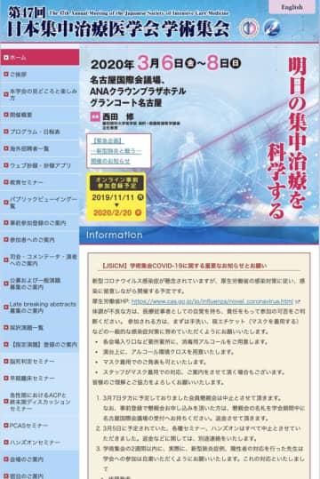 日本集中治療医学会 当初「日本集中治療医学会」のウェブサイトに書かれていた「COVID-19に関する重要なお知らせとお願い」。「学術集会の2週間以内に、実際に、新型肺炎症例、陽性者の対応を行った先生は学会への参加は自粛いただくようにお願いします」と書かれている