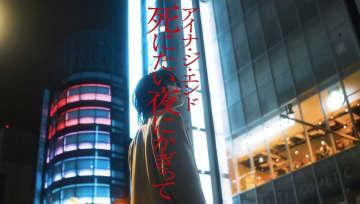 BiSH アイナ・ジ・エンド、「死にたい夜にかぎって」ティーザー映像第2弾公開!
