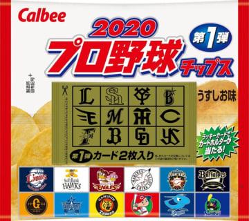 「2020プロ野球チップス」3月発売!第1弾の目玉はレジェンド引退選手カード